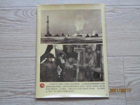 庆祝中华人民共和国建国五十周年新闻照片之十:铁人王进喜