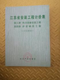 江苏省安装工程计价表(第三册热力设备安装工程第四册炉窑砌筑工程)