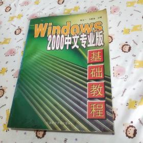 Windows 2000中文专业版基础教程