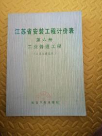 江苏省安装工程计价表(第六册工业管道工程)