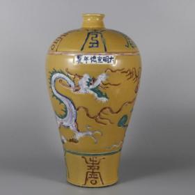 明黄地三彩龙纹梅瓶