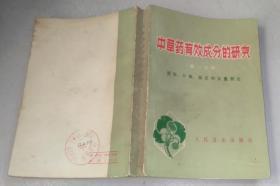 正版馆藏 中草药有效成分的研究(第一分册)提取 分离鉴定和含量测定   72年一版一印
