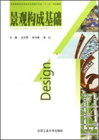 """高等教育美术专业与艺术设计专业""""十二五""""规划教材:景观构成基础"""