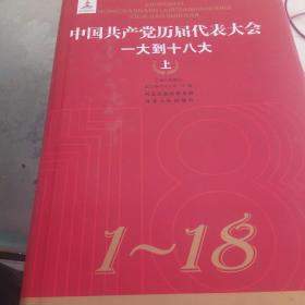 中国共产党历届代表大会一大到十八大,上中下