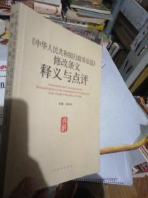 《中华人民共和国行政诉讼法》修改条文释义与点评