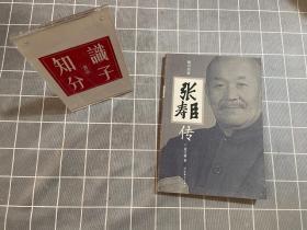 相声名家张寿臣传