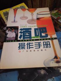 酒吧操作手册