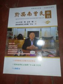 黔西南曾氏会刊2015年第一期总第一期创刊号