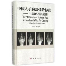 中国人手腕部骨龄标准:中华05及其应用