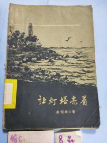 让灯塔亮着【仅印1.2万册】【1957年一版一印】(馆藏)【苏俄类】