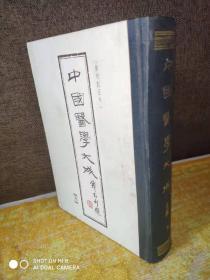 原版旧书《金匮要略心典、金匮翼》中国医学大成第九册