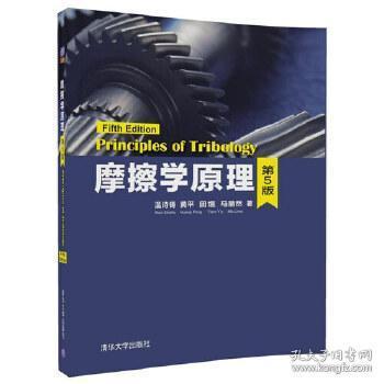 摩擦学原理(第5版)(配光盘)