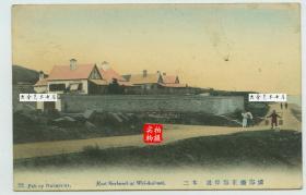 民国山东威海卫刘公岛外侨度假别墅,威海卫东海岸老明信片