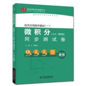 经济应用数学基础(一)微积分(人大·第四版)同步测试卷()