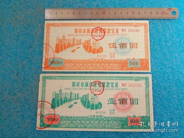 1996年钟祥市城市建设借款凭证 伍佰圆  壹佰圆两张合售850元整