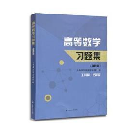 高等数学习题集(第4版 工科类·经管类)