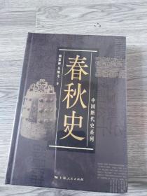 春秋史  中国断代史系列   精装