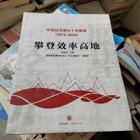 中国经济增长十年展望(2015-2024):攀登效率高地