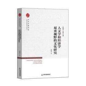 全新正版图书 人文学和经济学双重视野的文化研究 章建刚 中国书籍出版社 9787506880985书海情深图书专营店