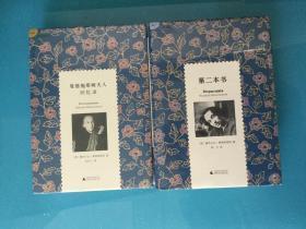 曼德施塔姆夫人回忆录+第二本书(二册合售)