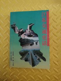 江苏交通史话