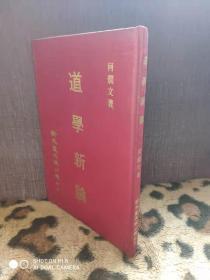 原版旧书《道学新论》精装一册 ————实拍现货,不需要查库存。欢迎比价,如若代购、代寻,价格更低!