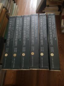 中国国家图书馆藏敦煌遗书 全7册