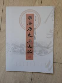 淮安历史与文化   2020年第1.2期