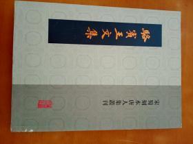 宋蜀刻本唐人集丛刊: 骆宾王文集