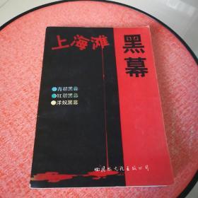 上海滩黑幕(二)