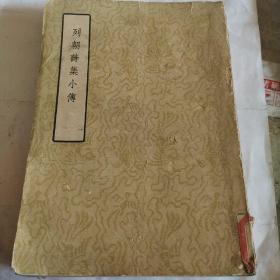 列朝诗集小传上册