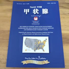 Thyroid中文版 甲状腺(2017年9月第5卷第3期)