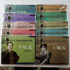画说平凡劳动者的感人故事(10册)