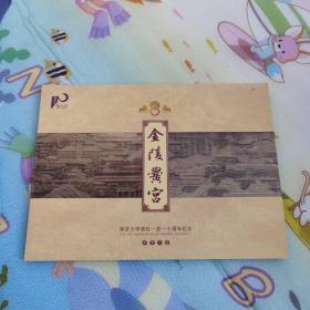 金陵学宫——南京大学建校一百一十周年 邮票珍藏