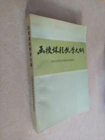 北京大学经济学院函授课程教学大纲