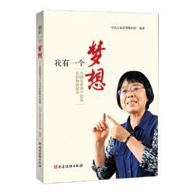 我有一个梦想——全国优秀共产党员张桂梅的故事