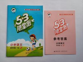 53随堂测 小学语文 四年级下 RJ(人教版)2017年春