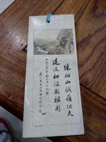 1964年 广州登山纪念书签