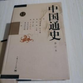 中国通史 修订本 12