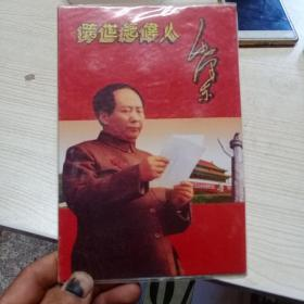 跨世纪伟人毛泽东像章第二集