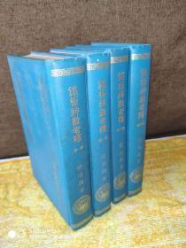 原版旧书《铁版神数考释》精装四册 ————实拍现货,不需要查库存。欢迎比价,如若代购、代寻,价格更低!