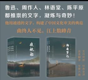 【6本】张岱经典三部曲《夜航船》 +《陶庵梦忆》+《西湖梦寻》| 三百多年前的百科全书,文人眼中的大千世界。