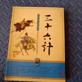 中国古典文化珍藏书系:三十六计