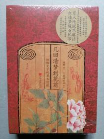 几回清梦到花前:红楼女子的草木情缘(周舒、[日]岩琦常正  绘)