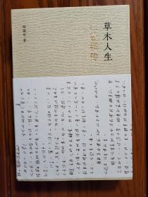 草木人生  汪曾祺传(毛边本)
