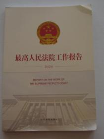 最高人民法院工作报告(2020)