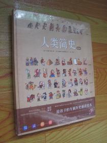 人类简史(绘本版):给孩子的世界历史超图解【未拆封】