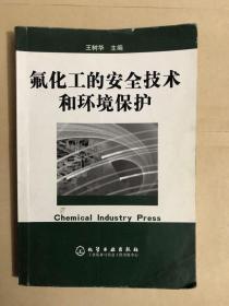 氟化工的安全技术和环境保护