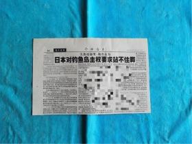 剪报文章 参考消息 2010年9月26日 关于日本对钓鱼岛的主权要求