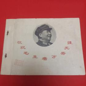 40开本,敬祝毛主席万寿无疆歌曲集,收录205首歌曲,板正好品。448页完整